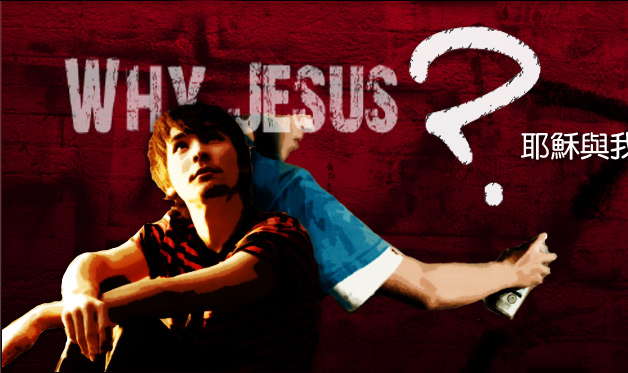 Why Jesus? 耶穌與我何干?